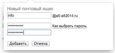 Как сделать почтовый ящик на mail ru