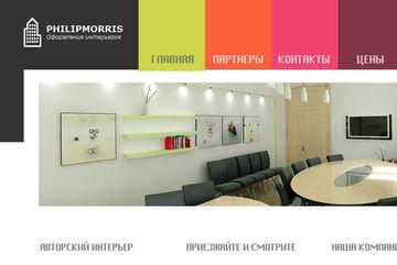 шаблон сайта для дизайнера интерьера, дизайн интерьера, дизайн проект интерьера, частный дизайн интерьера, авторский дизайн интерьера, стили дизайна интерьеров, оформление интерьера, декоративное оформление интерьеров