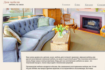 шаблон сайта для архитектурной компании, проектирование, проектная документация, строительство, инжиниринг, генеральный подряд, архитектура, дизайн