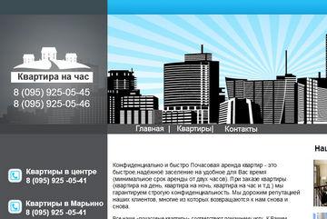 шаблон сайта для компании, сдача квартир в аренду, аренда квартиры, рентье