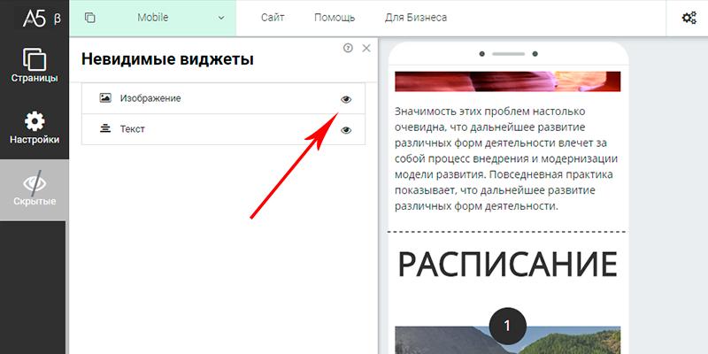 Как сделать регистрацию на сайте от a5.ru перенос почты с хостинга на корпоративный сервер
