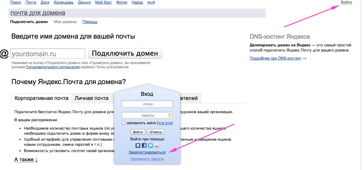 Как сделать у себя на сайте почту 794