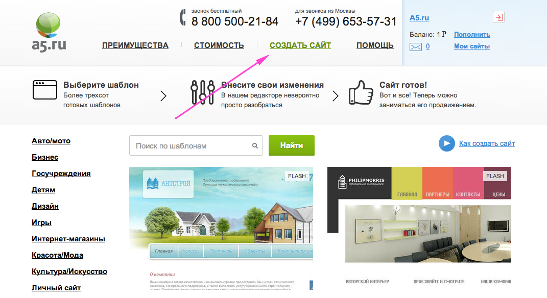 Создание бесплатных сайтов по шаблону создание интернет сайтов тольятти