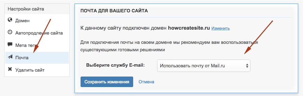 Как сделать на домене почту 133